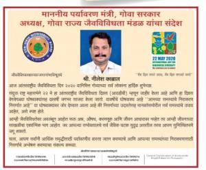 Message in Marathi